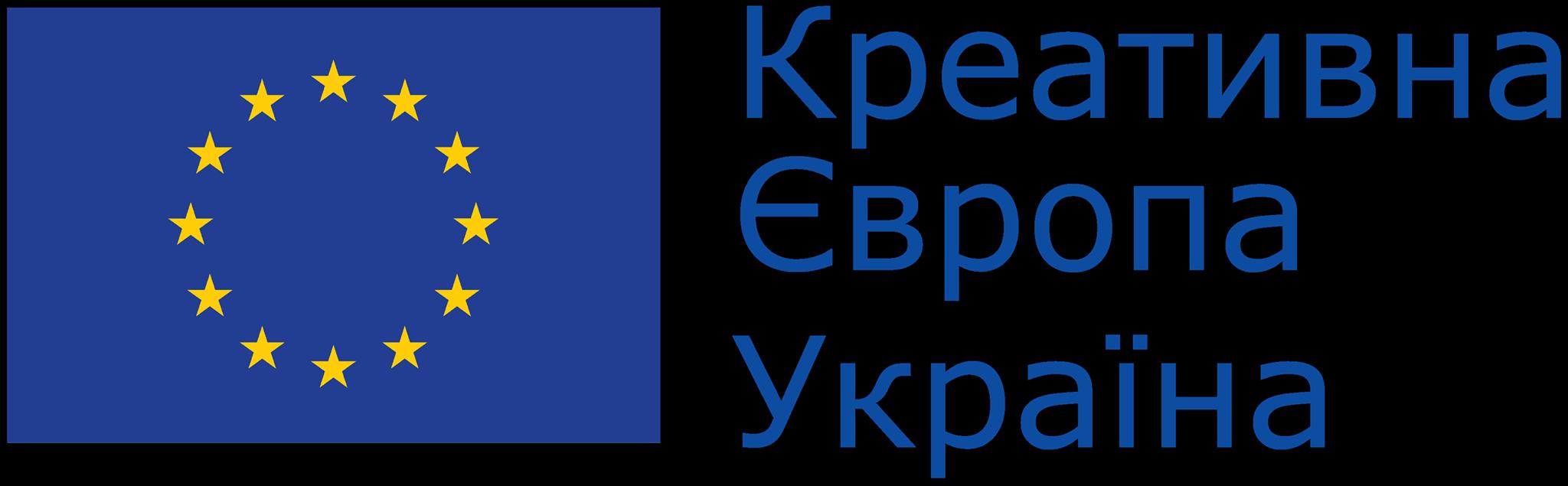 Національне Бюро програми ЄС «Креативна Європа» в Україні