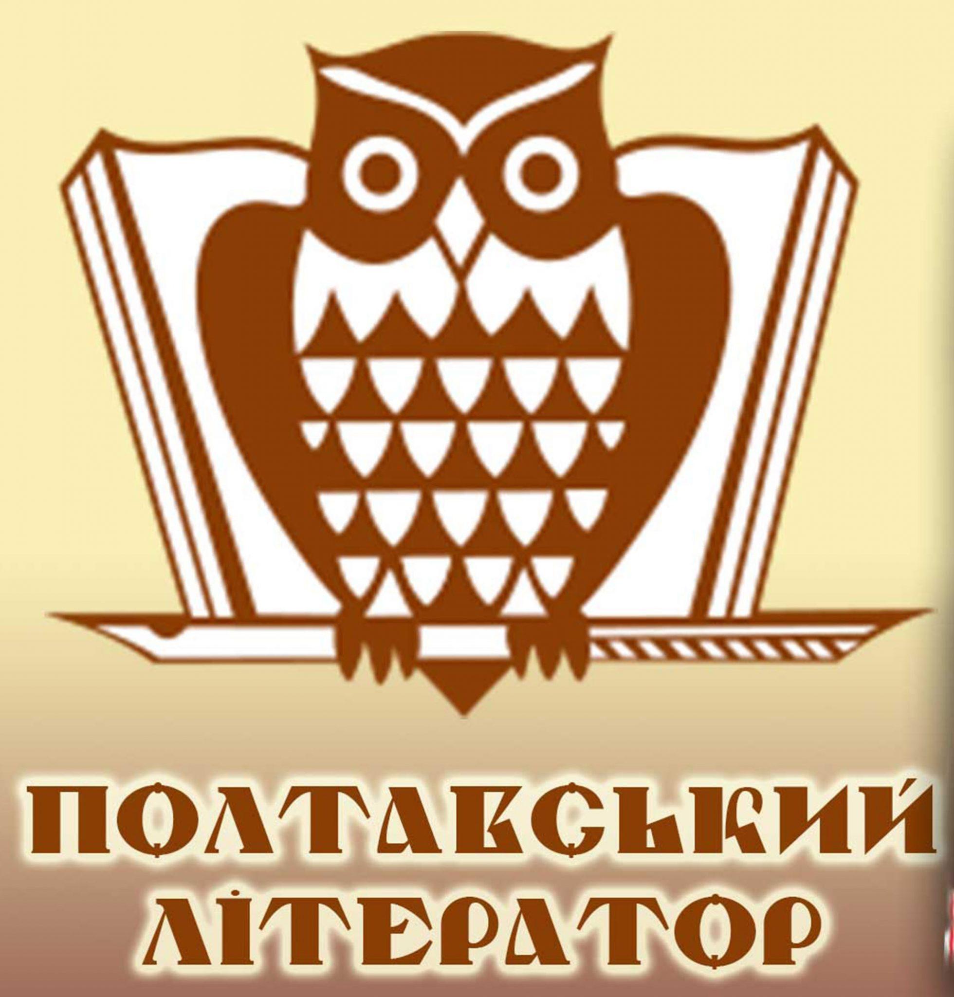Полтавський літератор