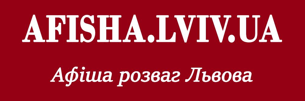 Афіша розваг Львова