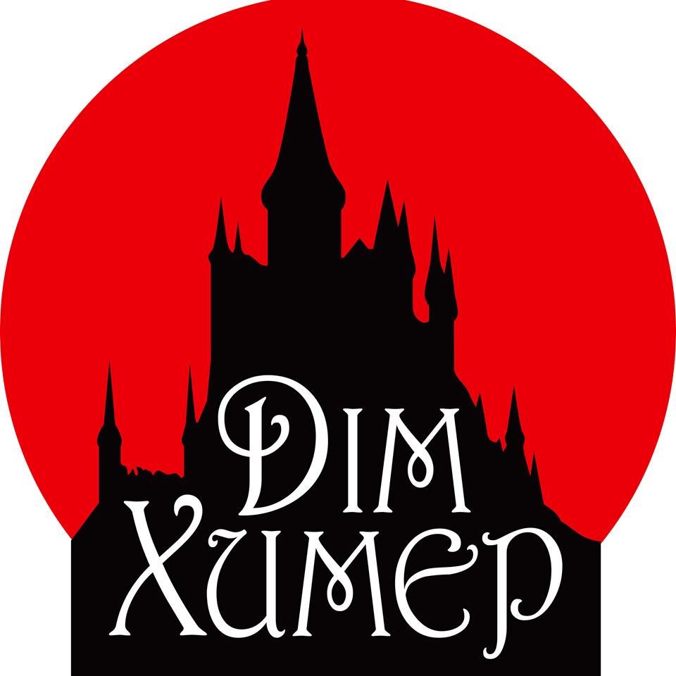 Дім Химер