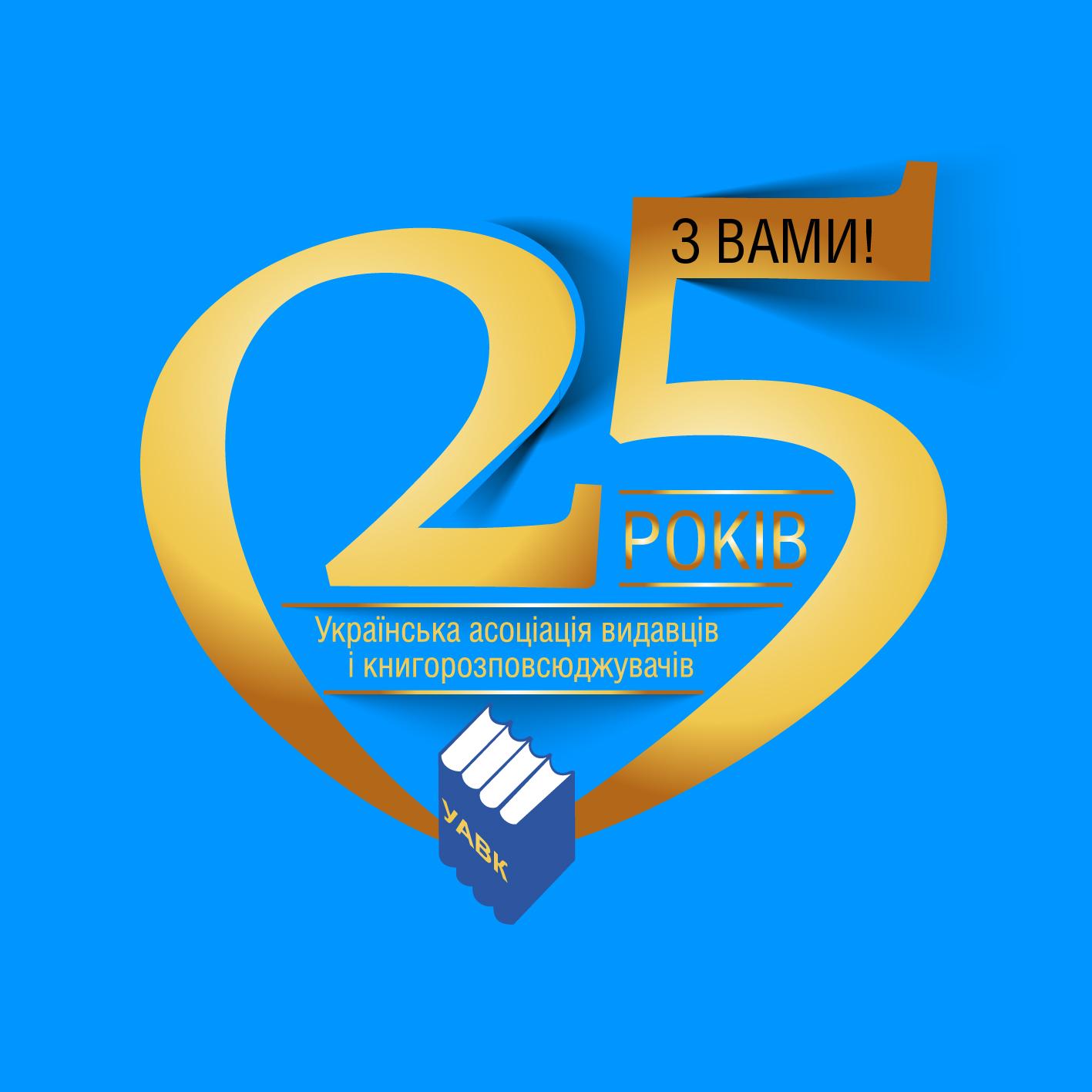 Українська асоціація видавців і книгорозповсюджувачів