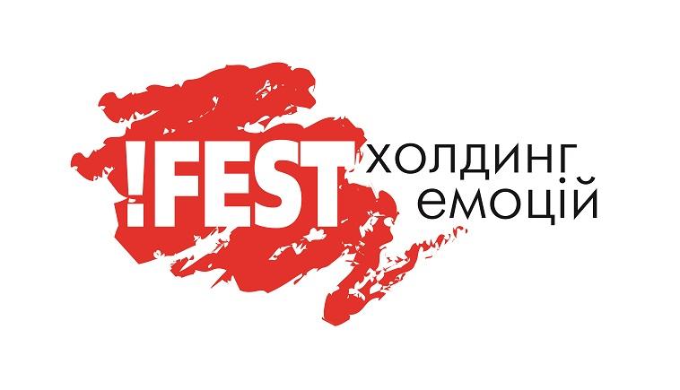 Холдинг емоцій «!FEST»
