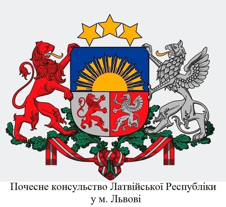 Почесне консульство Латвійської Республіки у м. Львові