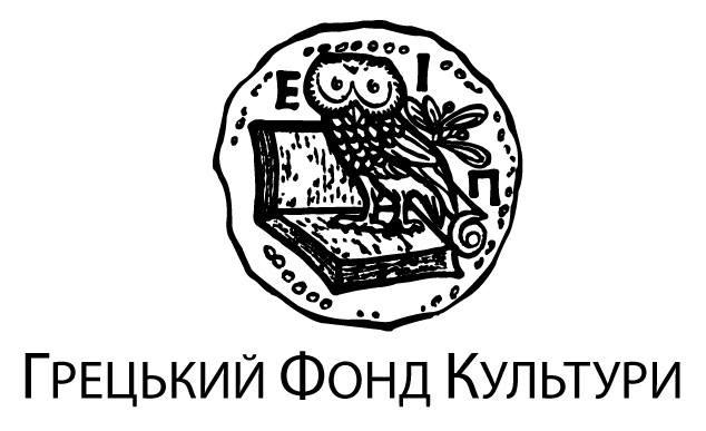 Грецький Фонд Культурний