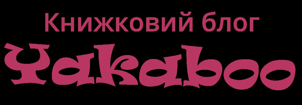 Yakaboo.ua
